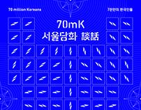70mK 서울담화
