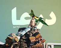Support Daraa