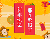 Happy New Year |新年快樂|Graphic Design