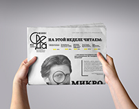 Sreda Business newspaper