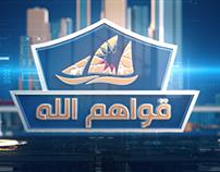 Kuwait Development TV SHow