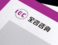 IEC 全咨咨询