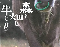 Morito Hataketo Ushito 森と畑と牛と