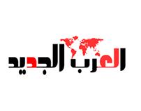 موقع العرب الجديد
