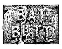 BAT BUTT 3