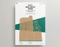 Azerbaijan Film Festival in Seoul 2015