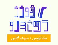 Download KayKhosrow Fonts