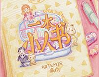 The book of little guys【一本小人书】