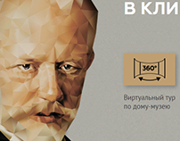 Historic house museum of P.I. Tchaikovsky
