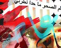 Lebanese Street Art