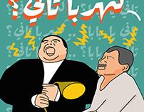 Illustration 2 - Elnazer Movie
