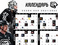 Календарь игр на сезон КХЛ 2021-2022 для ХК Трактор