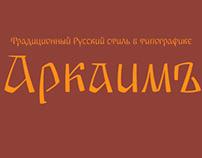 Аркаимъ шрифт | Arkaim typeface