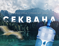 Sekvana. Water Delivery