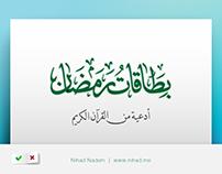 بطاقات رمضان - Ramadan Cards