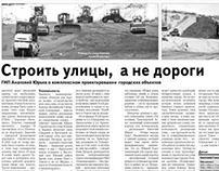 Проектирование дорог. Два интервью