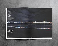 Magazine_travel 'Busan'