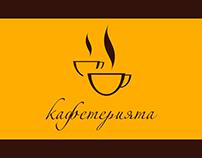 """Total Graphic Design for cafe - """"Caffeteriata"""""""