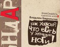 """Журнал """"Нестандарт"""""""