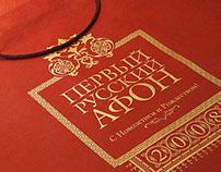 """Calendar 2008 """"Forst Russian Afon"""""""