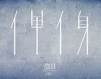 Type for 2011.11.11