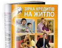 UkrSibBank (BNP Paribas) Ad\Loans\2008