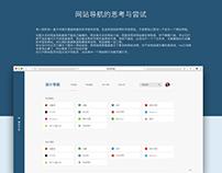 网站导航——浏览器标签页的设计思考