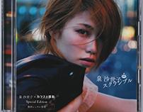 Scramble, Sayoko Izumi