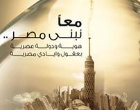 AL Nour Party Posters