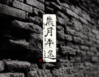 the Old City - Pingyao - 1