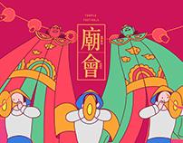 MiaoHui Temple Festivals Promo 臺灣廟會展宣傳片