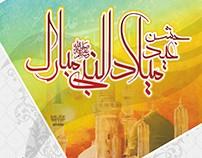 Eid Milad un Nabi Facebook Timeline