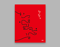Book: Hangeul(Korean) Museum, 2014