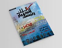 انتخابات الرئاسة مصر 2012