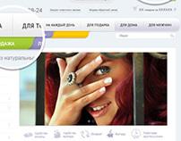 Selena | Web-design