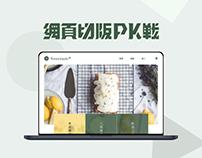 網頁切版 PK 戰:甜點電商 | E-commerce Web Page