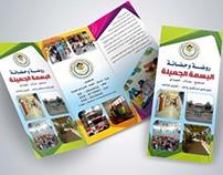 rawdh el-basmah Brochure