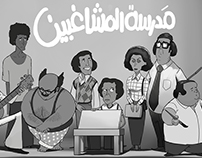 Madrst El-Moshaghben