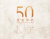 台灣50現代畫展 — 黃金年代 | Taiwan 50 Golden Age