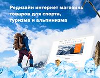 Редизайн интернет магазина товаров для спорта и походов