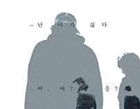 Unfeel & Jiwoogae