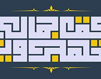 Arabic Calligraphy - بحق جمالكم لا تهجروني