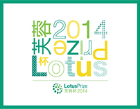 Posters and a Brochure for LotusPrize 2014