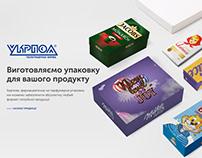 Укрпол / Corporative Website / UI Desgin