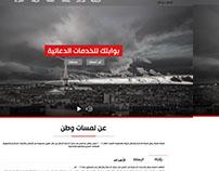 تصميم موقع شركة لمسات وطن للخدمات الدعائية