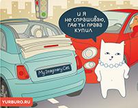 Кот снимается в рекламе