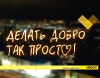 advertising Vecom