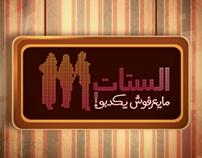 El Setat May3rafosh Yekdebo