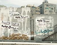 Mobizone | Shaware3 Baladna