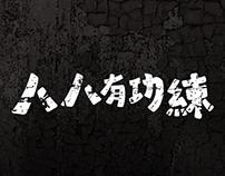 Music Video Title Design